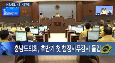 [충남도의회 NEWS] 제325회 충청남도의회 정례회 제1차 의정리포트