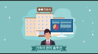 기숙사관리솔루션 인포그래픽 국문