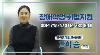 2020년 장애학생 취업지원사업(한국장애인고용공단)