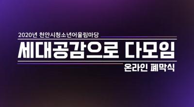 2020년 천안시청소년어울림마당 온라인 폐막식 (with. 댄싱Y)