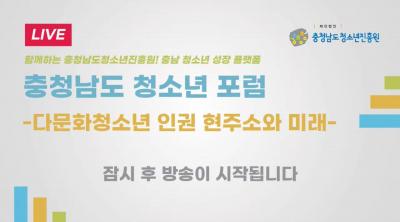 2020년 충청남도 청소년포럼 -다문화청소년 인권 현주소와 미래-