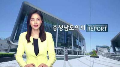 [충남도의회] 제 311회 충청남도의회 임시회 의정리포트