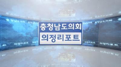[충남도의회 NEWS] 제 321~322회 충청남도의회 임시회 의정리포트