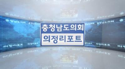 [충남도의회 NEWS] 제 323회 충청남도의회 임시회 의정리포트