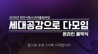 2020 천안시 청소년 어울림마당 온라인폐막식 (with. 댄싱Y)